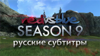 Red vs Blue S09 RusSub