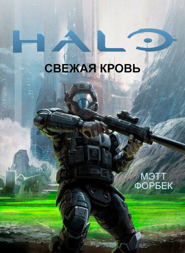 Обложка Halo: New Blood