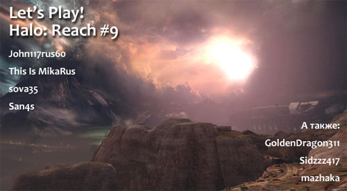 Halo: Reach - HaloUniverse Ru - сайт русскоязычного