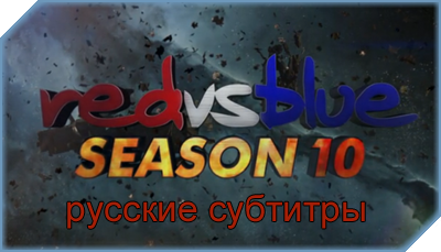 Red vs Blue s10 RusSub